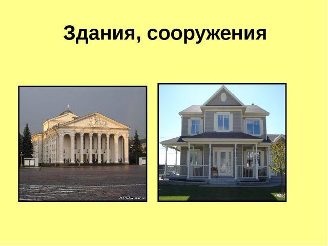 Здания, сооружения