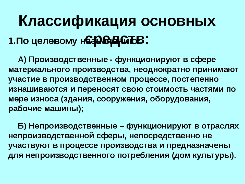 Классификация основных средств: 1.По целевому назначению: А) Производственные...