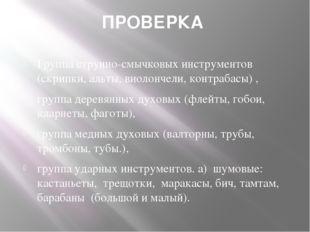 ПРОВЕРКА Группа струнно-смычковых инструментов (скрипки, альты, виолончели, к