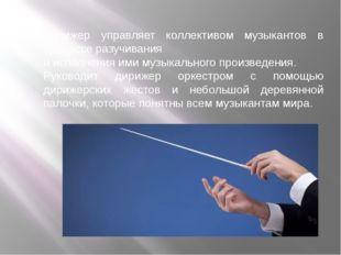 Дирижер управляет коллективом музыкантов в процессе разучивания и исполнения