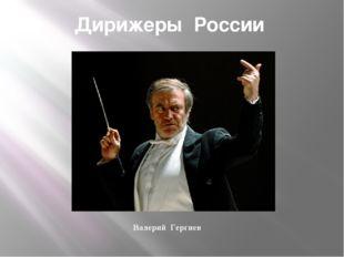 Дирижеры России Валерий Гергиев