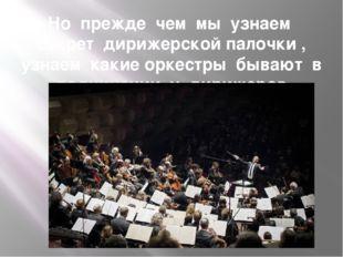 Но прежде чем мы узнаем секрет дирижерской палочки , узнаем какие оркестры бы