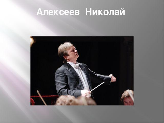 Алексеев Николай