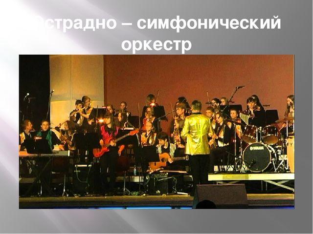Эстрадно – симфонический оркестр