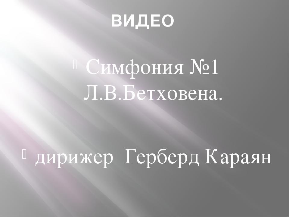 ВИДЕО Симфония №1 Л.В.Бетховена. дирижер Герберд Караян