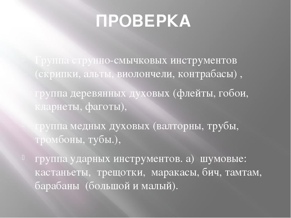 ПРОВЕРКА Группа струнно-смычковых инструментов (скрипки, альты, виолончели, к...