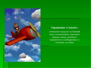 Упражнение «Самолёт» уменьшает нагрузку на нижний отдел позвоночника, укрепля