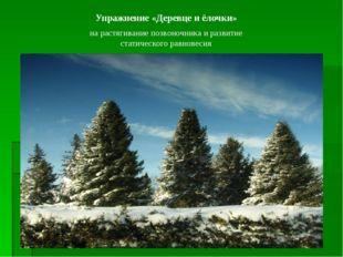Упражнение «Деревце и ёлочки» на растягивание позвоночника и развитие статиче