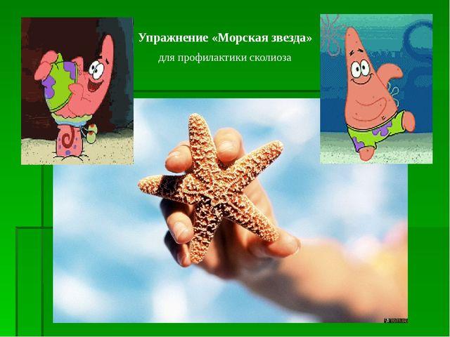 Упражнение «Морская звезда» для профилактики сколиоза