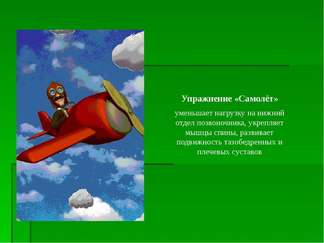 Упражнение «Самолёт» уменьшает нагрузку на нижний отдел позвоночника, укрепля...