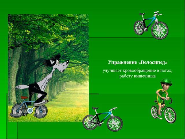 Упражнение «Велосипед» улучшает кровообращение в ногах, работу кишечника