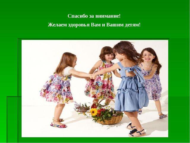 Спасибо за внимание! Желаем здоровья Вам и Вашим детям!