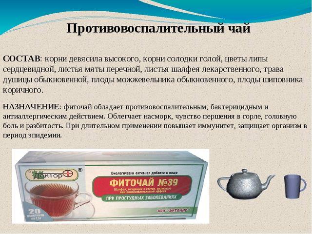 Противовоспалительный чай СОСТАВ: корни девясила высокого, корни солодки голо...