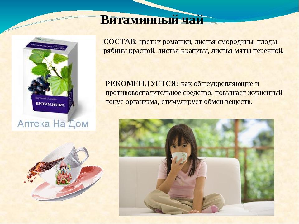 Витаминный чай СОСТАВ: цветки ромашки, листья смородины, плоды рябины красной...