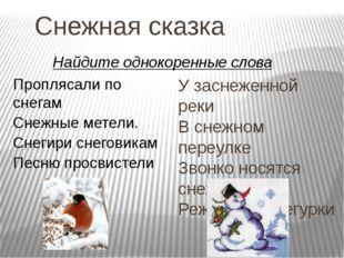Снежная сказка У заснеженной реки В снежном переулке Звонко носятся снежки, Р