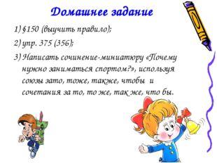Домашнее задание 1) §150 (выучить правило); 2) упр. 375 (356); 3) Написать со
