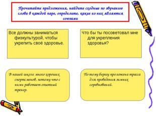 Прочитайте предложения, найдите сходные по звучанию слова в каждой паре, опре