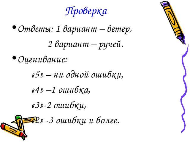Проверка Ответы: 1 вариант – ветер, 2 вариант – ручей. Оценивание: «5» – ни о...