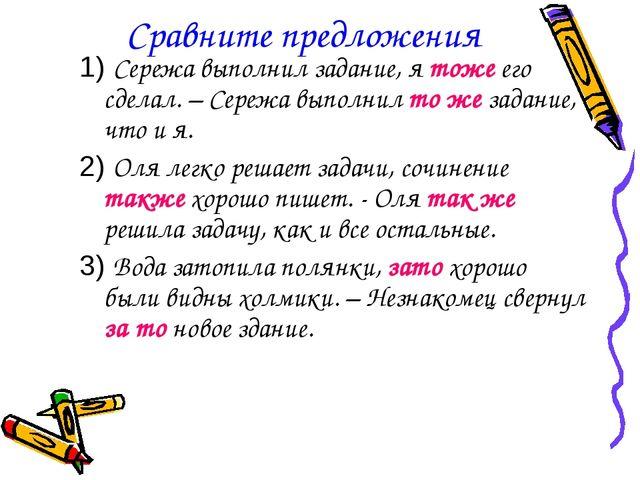 Сравните предложения 1) Сережа выполнил задание, я тоже его сделал. – Сережа...