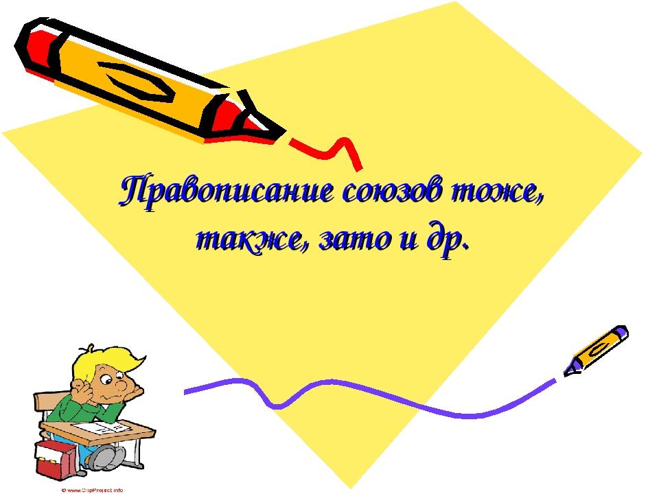 """Правописание союзов тоже, также, зато и др. МБОУ """"Боярская СОШ"""""""