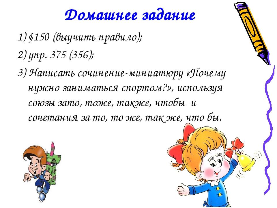 Домашнее задание 1) §150 (выучить правило); 2) упр. 375 (356); 3) Написать со...