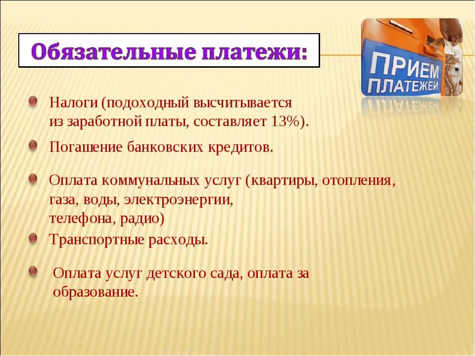 заработная плата: налоги и иные обязательные платежи Алексея Учителя Матильда