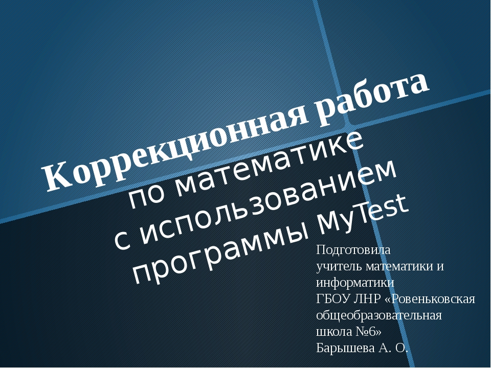 Коррекционная работа по математике с использованием программы MyTest Подготов...