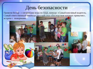 День безопасности Провели беседу с элементами игры по ПДД, конкурс «Самый веж