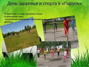 День здоровья и спорта в «Парусе» В этот день в лагере проходили малые Олимпи