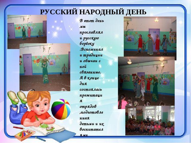 РУССКИЙ НАРОДНЫЙ ДЕНЬ В этот день мы прославляли русскую берёзку .Вспоминали...