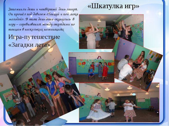 Запомнили дети и четвёртый день лагеря. Он прошёл под девизом «Танцуй и пой ,...