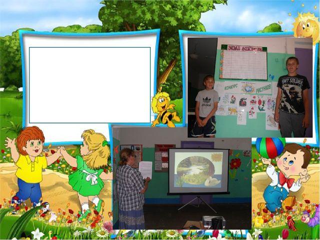 День экологии. В этот день была проведена беседа с детьми «Сбережём добро Рос...