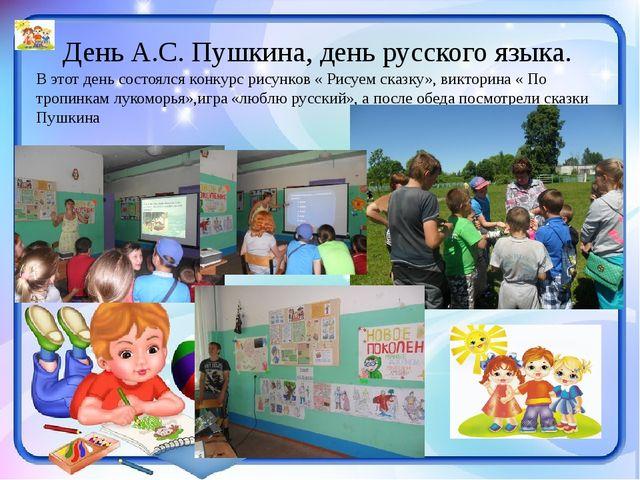 День А.С. Пушкина, день русского языка. В этот день состоялся конкурс рисунк...