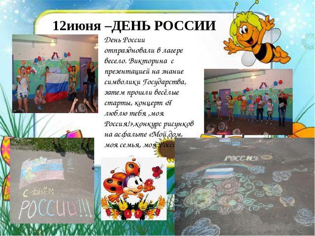 12июня –ДЕНЬ РОССИИ День России отпраздновали в лагере весело. Викторина с п...