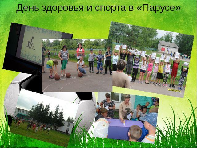 День здоровья и спорта в «Парусе»