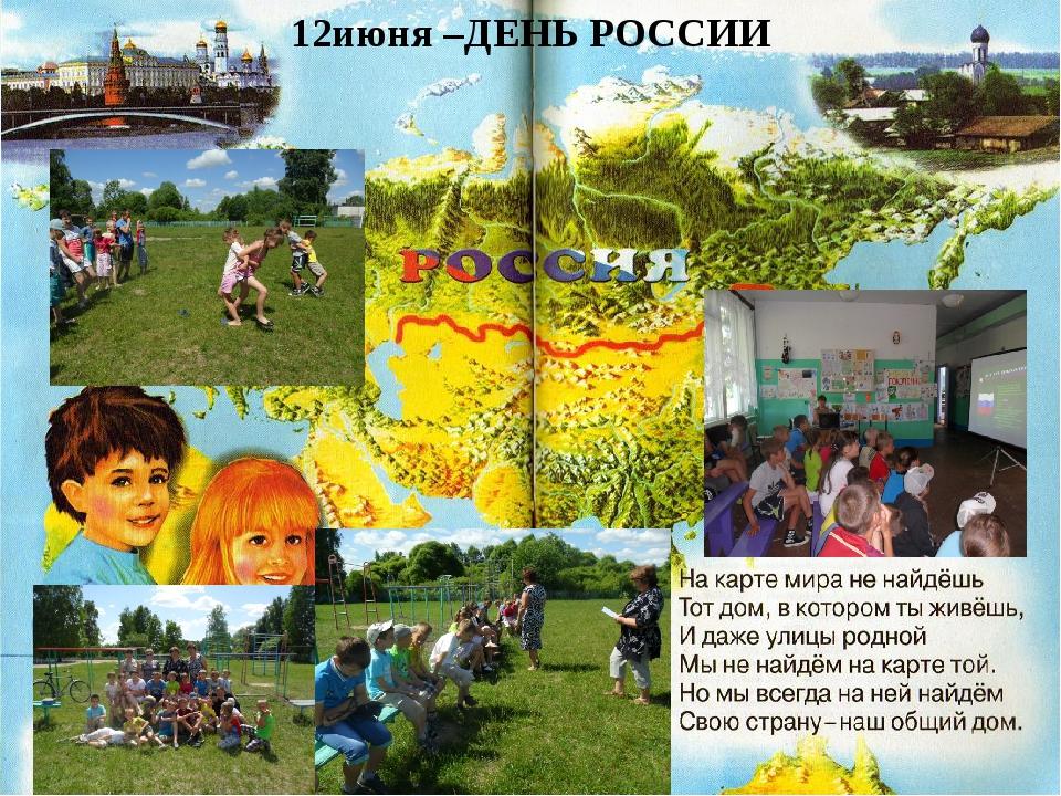 12июня –ДЕНЬ РОССИИ