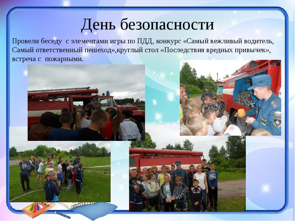 День безопасности Провели беседу с элементами игры по ПДД, конкурс «Самый веж...
