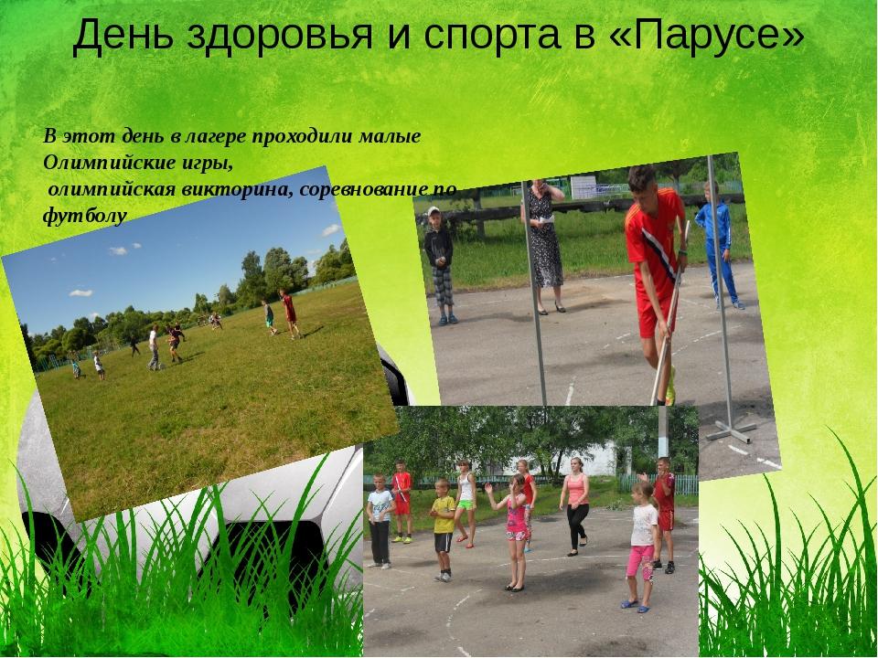 День здоровья и спорта в «Парусе» В этот день в лагере проходили малые Олимпи...