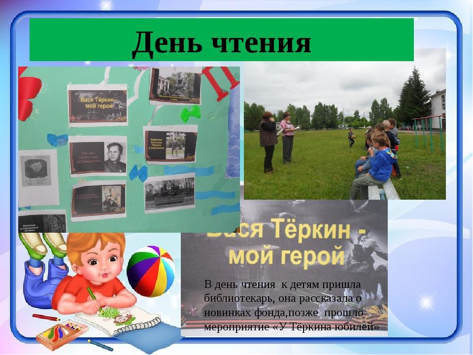 День чтения В день чтения к детям пришла библиотекарь, она рассказала о новин...