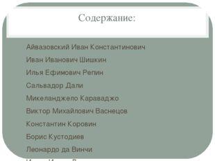 Иван Иванович Шишкин Корабельная роща Утро в сосновом лесу
