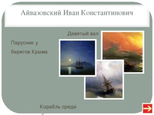 Илья Ефимович Репин Мужичок из робких Лев Толстой