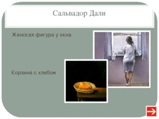 Виктор Михайлович Васнецов Три богатыря Снегурочка