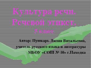 Культура речи. Речевой этикет. 5 класс Автор: Пушкарь Лилия Витальевна, учите
