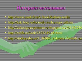 Интернет-источники: http://www.nado5.ru/e-book/kultura-rechi http://kak-bog.r