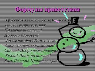 Формулы приветствия В русском языке существуют десятки способов приветствия: