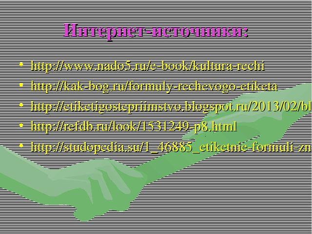 Интернет-источники: http://www.nado5.ru/e-book/kultura-rechi http://kak-bog.r...