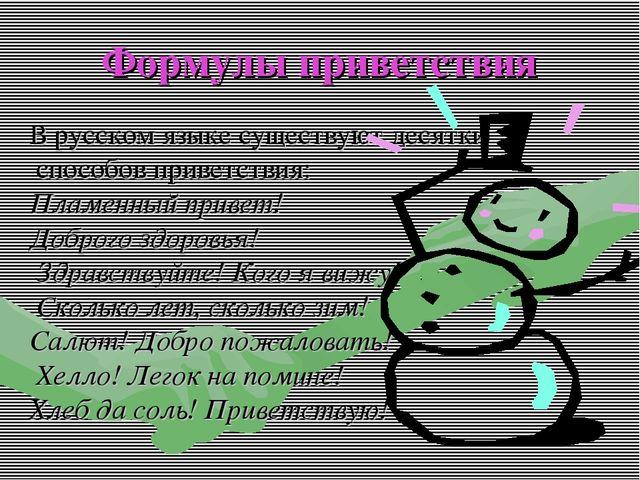 Формулы приветствия В русском языке существуют десятки способов приветствия:...