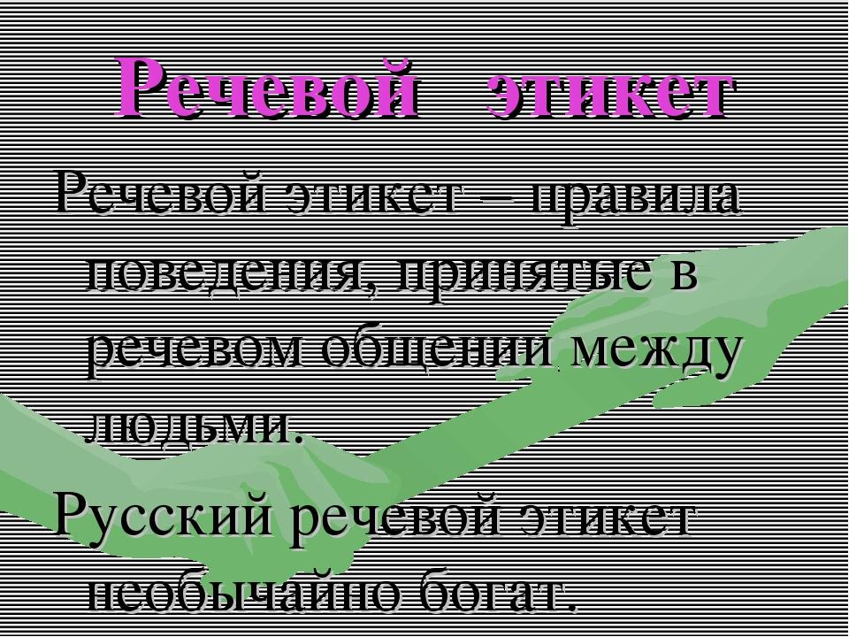 Речевой этикет Речевой этикет – правила поведения, принятые в речевом общении...