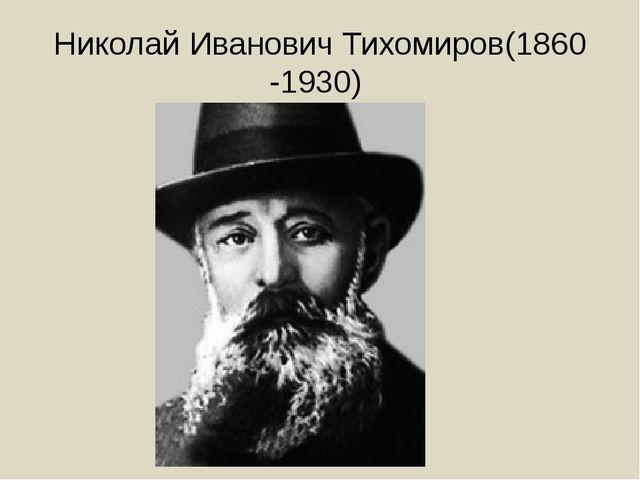 Николай Иванович Тихомиров(1860 -1930)
