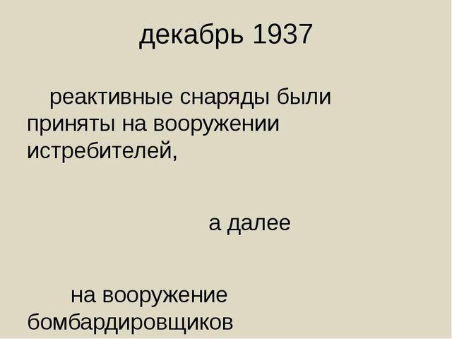 декабрь 1937 реактивные снаряды были приняты на вооружении истребителей, а д...
